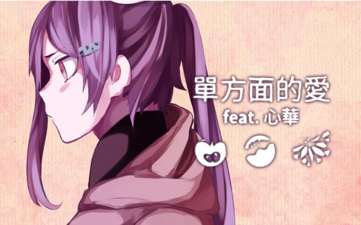 专访VocaloidP主yoyo幫尼: 用音乐为虚拟歌手注入灵魂