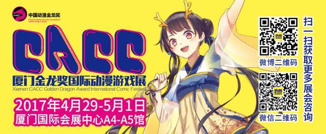 CACC金龙奖国际动漫游戏展落地厦门-ANICOGA
