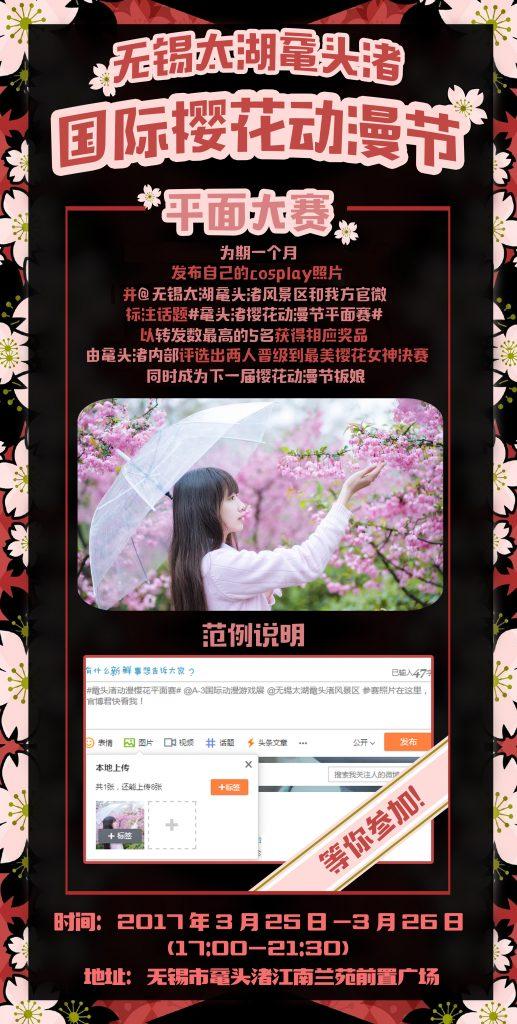 【无锡】无锡太湖鼋头渚国际樱花动漫节-ANICOGA