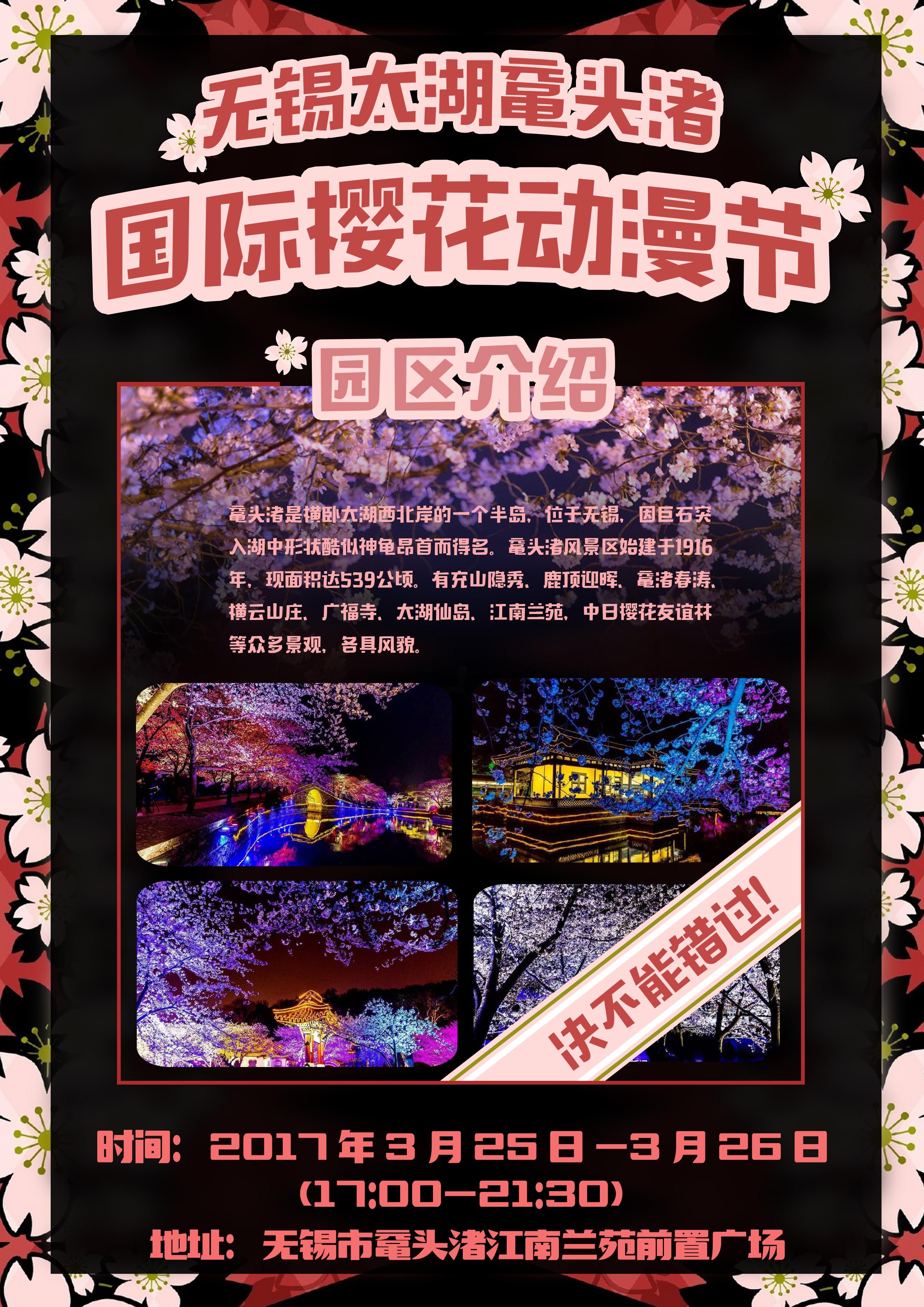 【无锡】无锡太湖鼋头渚国际樱花动漫节