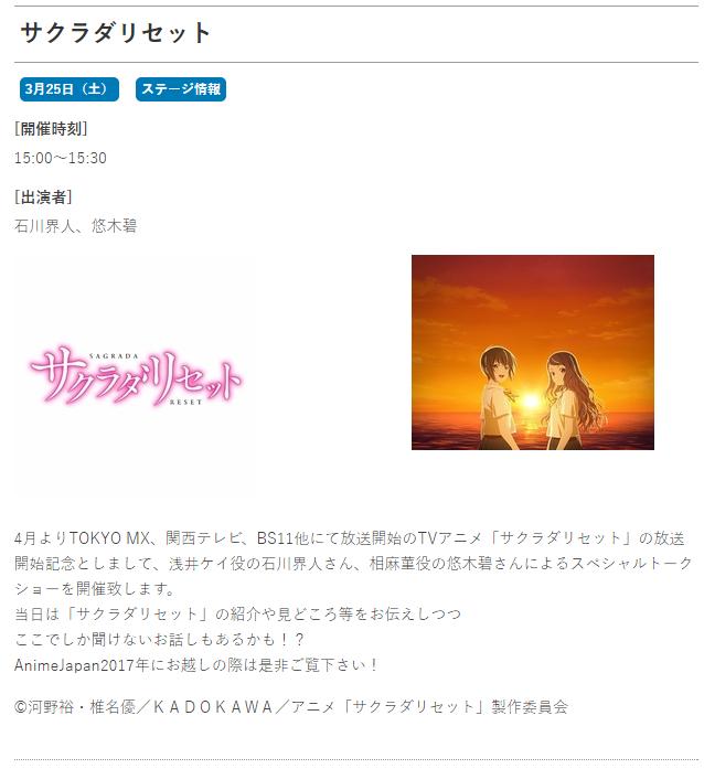 4月新番《重启咲良田》主视觉图、新角色CV公开!-ANICOGA