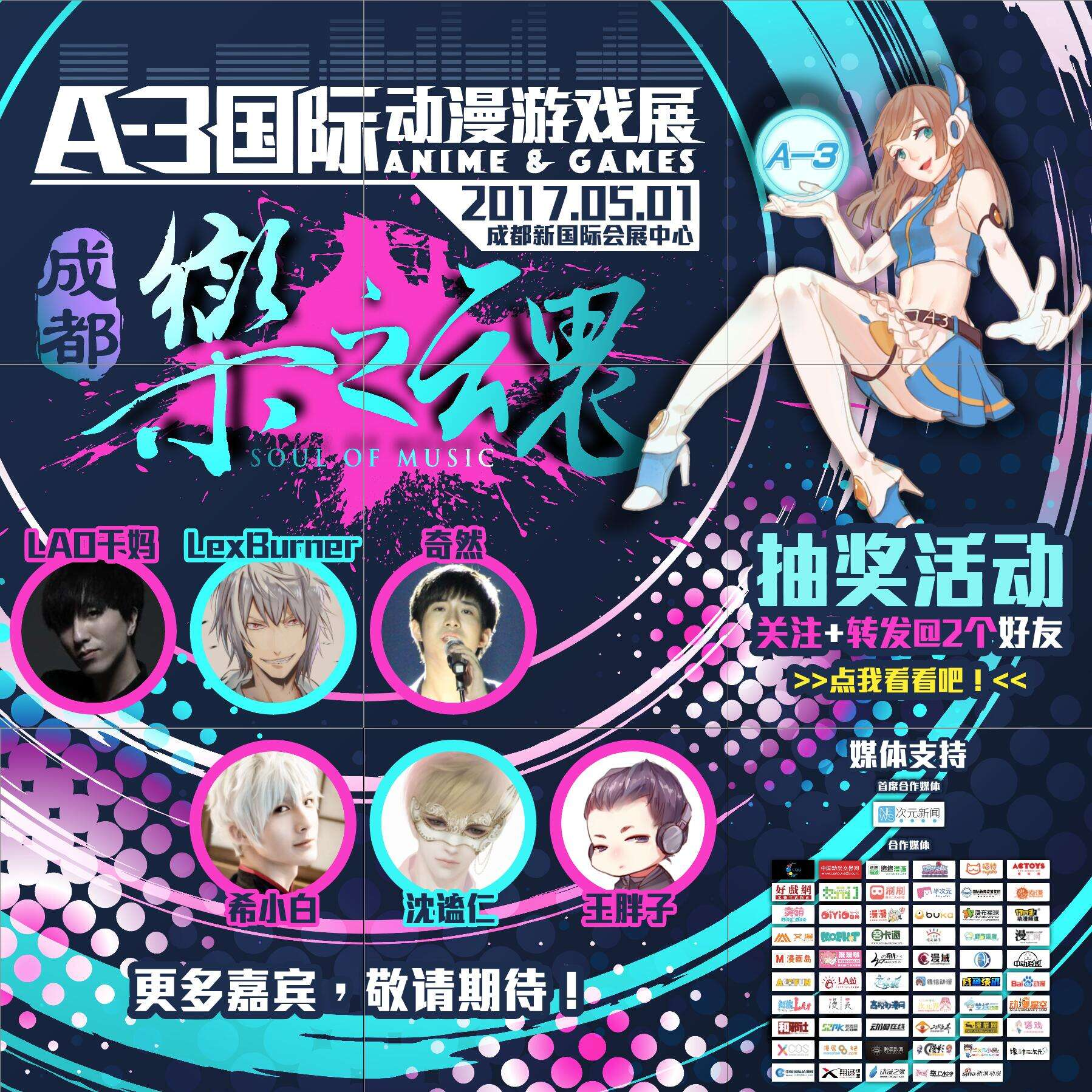 【成都】A-3国际动漫游戏展–成都站