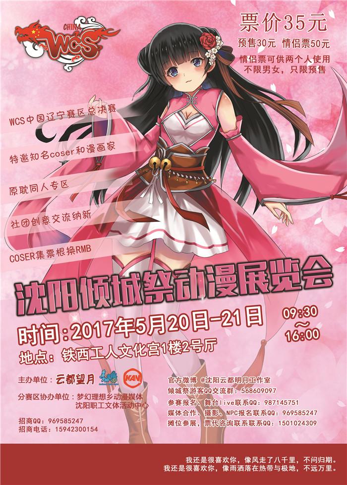 【沈阳】沈阳倾城祭动漫展览会