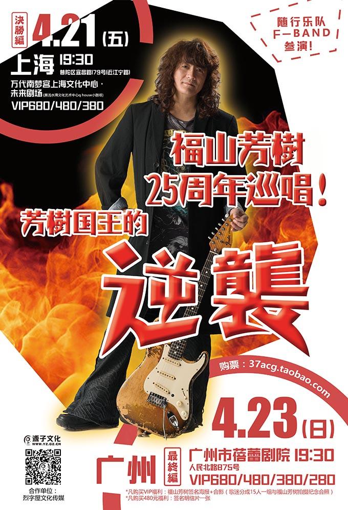 【上海/广州】福山芳树25周年巡唱in上海/广州~芳树国王的逆袭~-ANICOGA