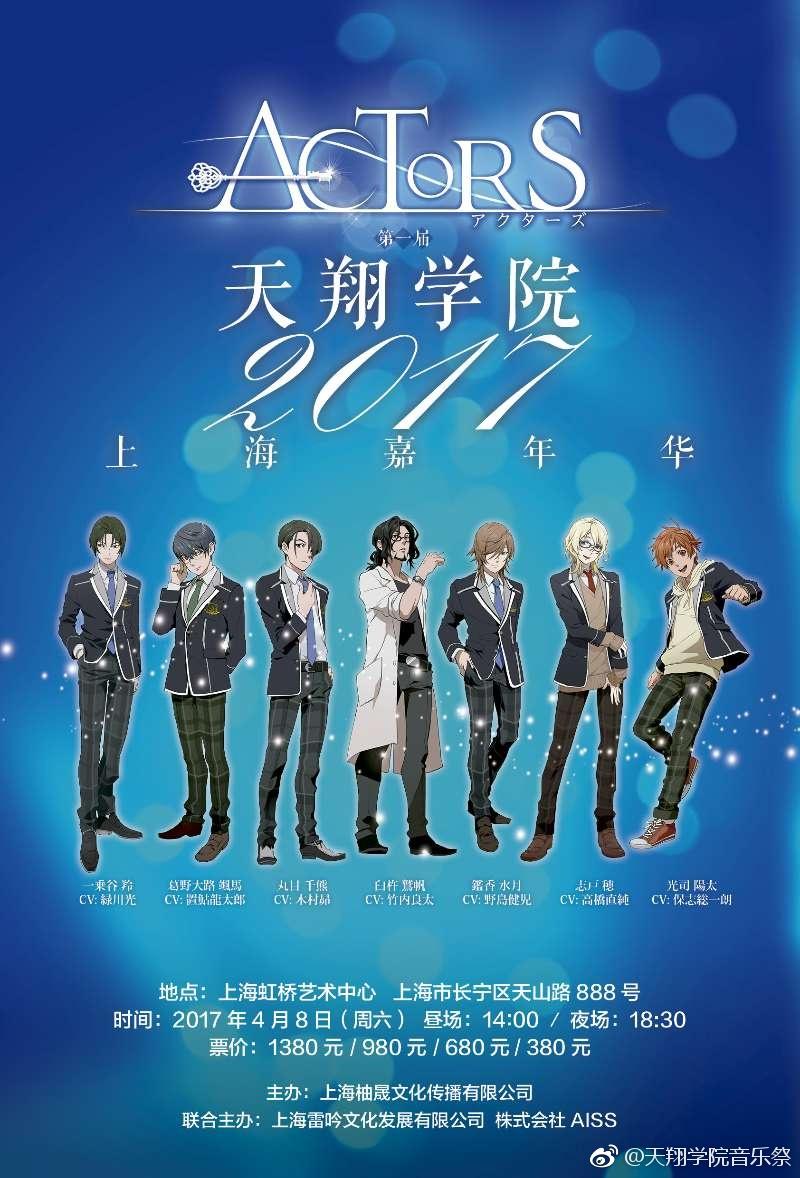 【上海】七位声优的音乐盛宴 天翔学园与您相约上海-ANICOGA