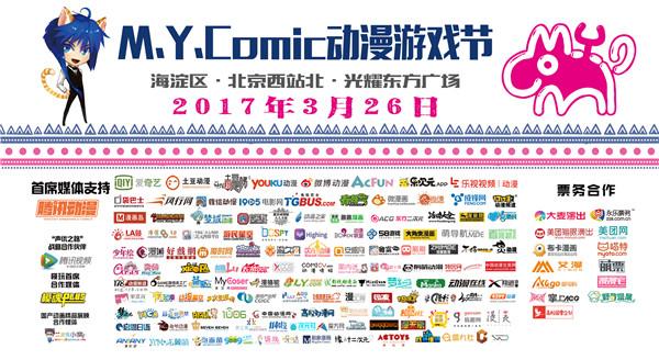 【北京】不是听说 他们真的要来MYC16了!-ANICOGA