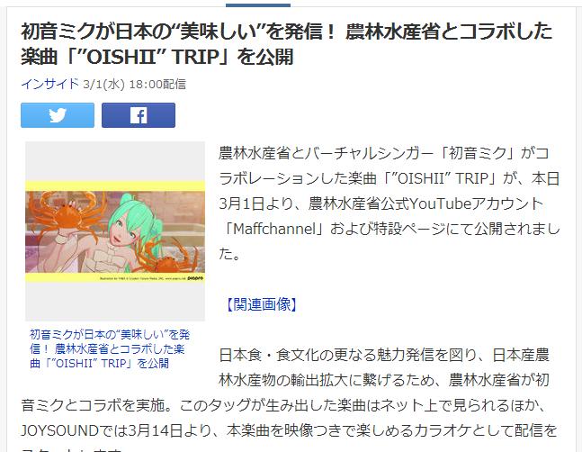 """初音未来和日本政府携手推广饮食文化,并推出新曲「""""OISHII"""" TRIP」-ANICOGA"""