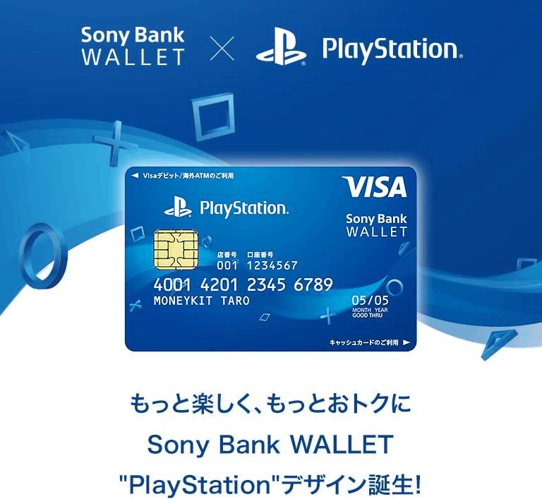 """不办不是索粉!索尼旗下银行推出""""Sony Bank Wallet""""信用卡,在PS商店购物享多重优惠!-ANICOGA"""