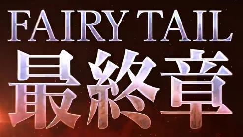 FAIRY TAIL新剧场版《妖精的尾巴-DRAGON CRY-》特报PV公布,纳兹半身龙化!-ANICOGA