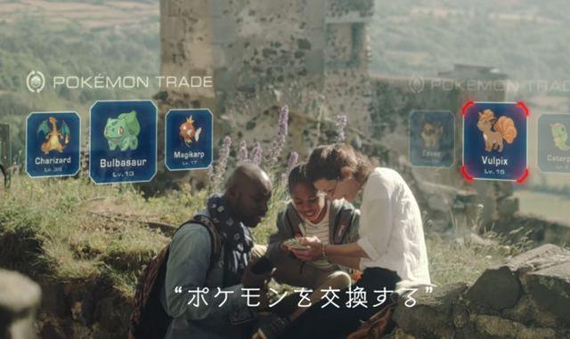 《Pokemon Go》交易功能开发中 未来将可以与朋友线下交换小精灵-ANICOGA