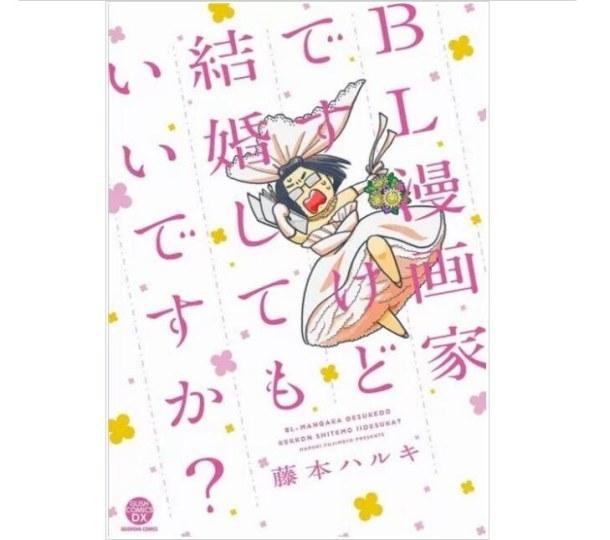 腐女的中年危机?《BL漫画家可以结婚吗?》日剧化决定!