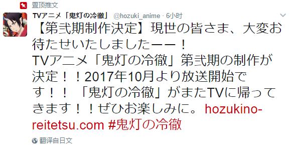 TV动画《鬼灯的冷彻》第二季制作决定 10月放送开始-ANICOGA