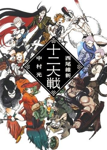 西尾维新X中村光《十二大战》电视动画化,并将于AnimeJapan 2017上释出首波详细情报!