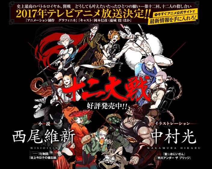 西尾维新X中村光《十二大战》电视动画化,并将于AnimeJapan 2017上释出首波详细情报!-ANICOGA