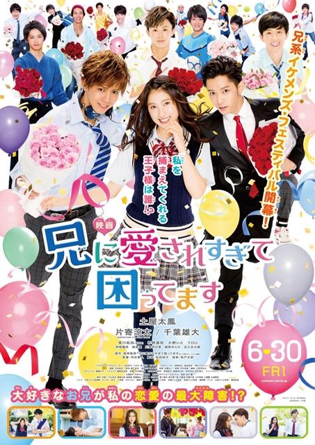 土屋太凤&千叶雄大《被哥哥溺爱得好困扰》预定6月30上映,少女心炸裂!