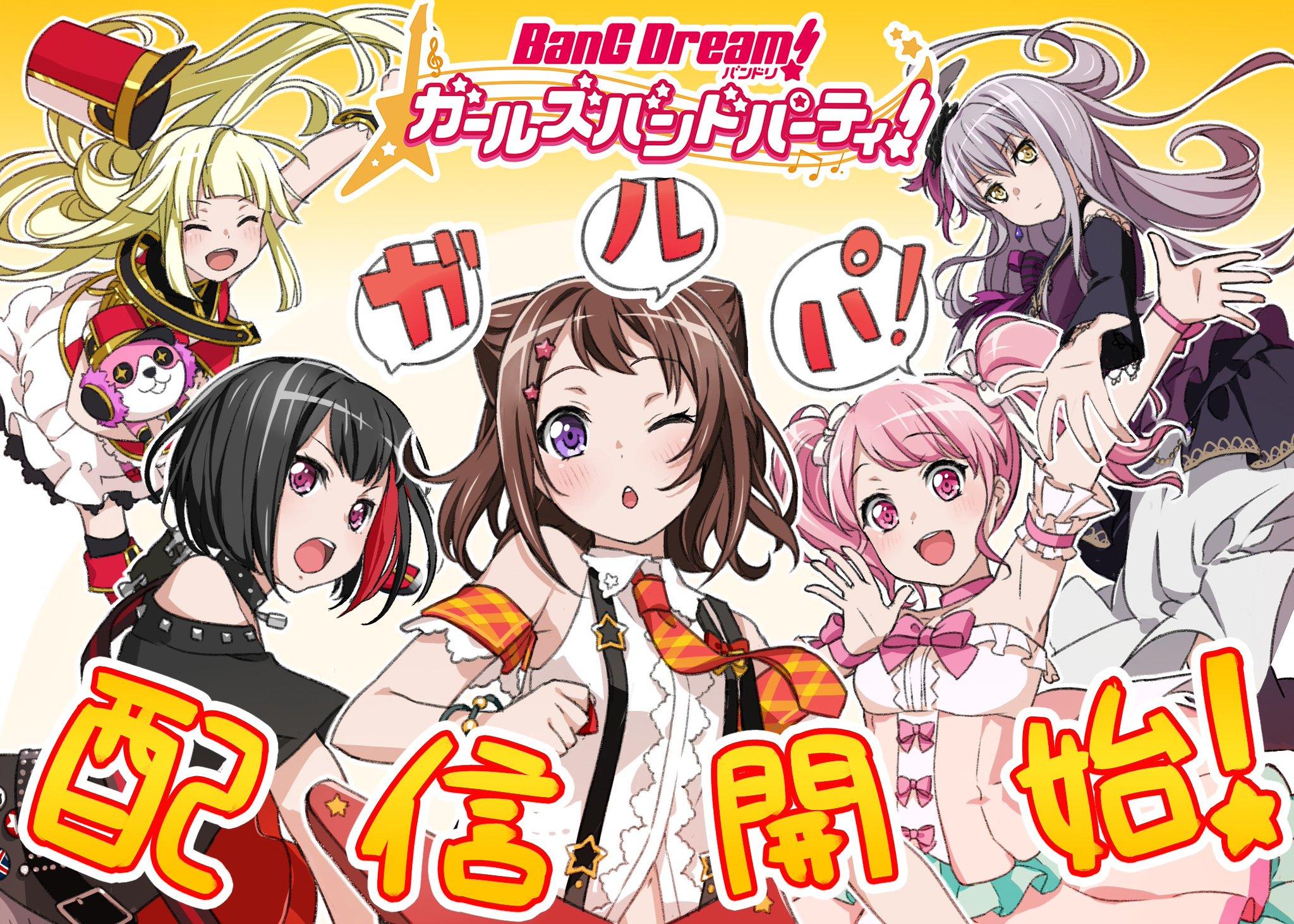 音乐手机游戏《BanG Dream!~Girls Band Party~》今日开始运营,将追加特别曲目!-ANICOGA
