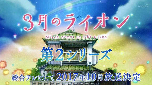 意料之中!《三月的狮子》TV动画今秋放送!-ANICOGA