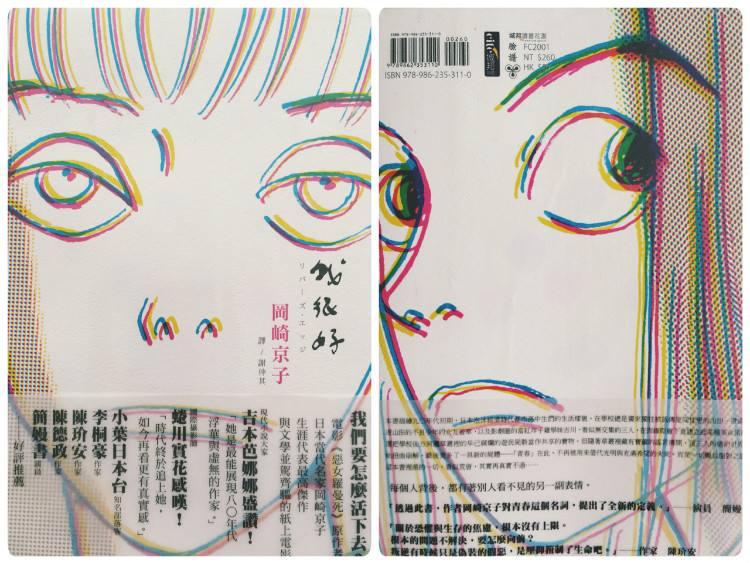 知名漫画家冈崎京子代表作《我很好》将拍摄真人版电影!-ANICOGA