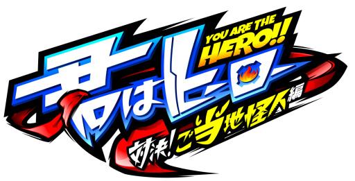 老牌游戏公司SNK推出最新手机游戏《你就是英雄~对决!当地怪人篇~》!