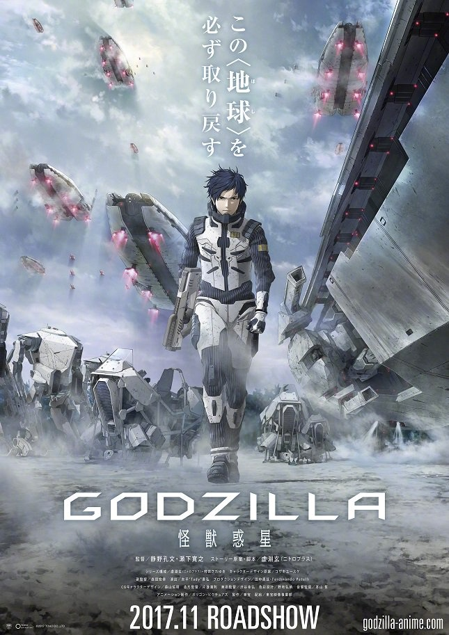 动画电影『GODZILLA0-怪獣惑星-』视觉图第二弹发布,虚渊玄担任脚本-ANICOGA