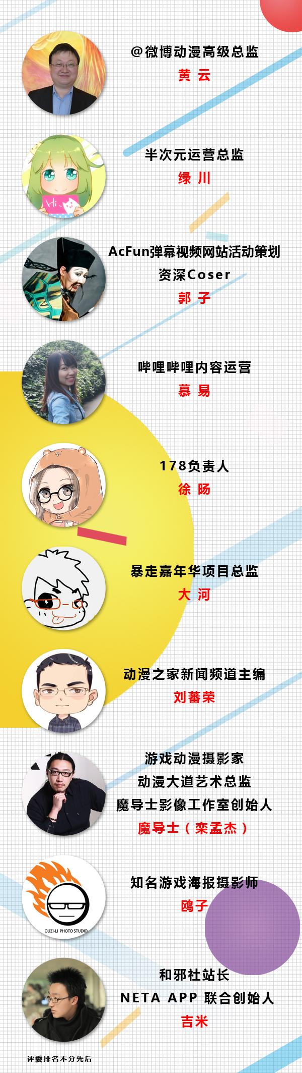 【上海】封面大赛全线开赛  评委名单正式公布!-ANICOGA