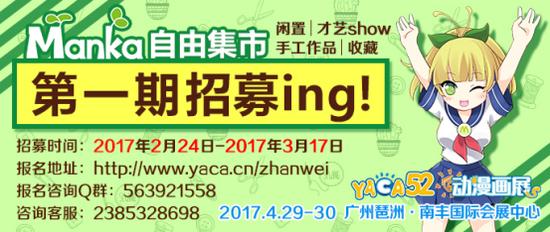 【广州】YACA52nd动漫画展-ANICOGA