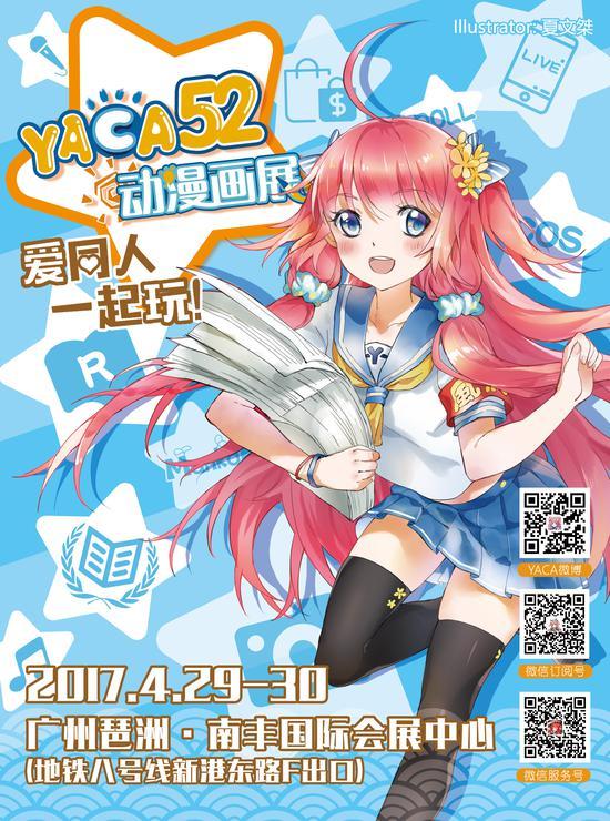 【广州】YACA52nd动漫画展