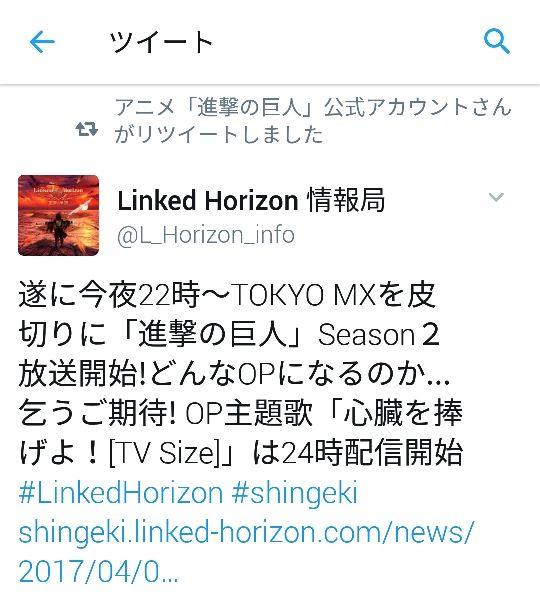 《进击的巨人》第二季开播,OP《心臓を捧げよ![TV Size]》24小时配信