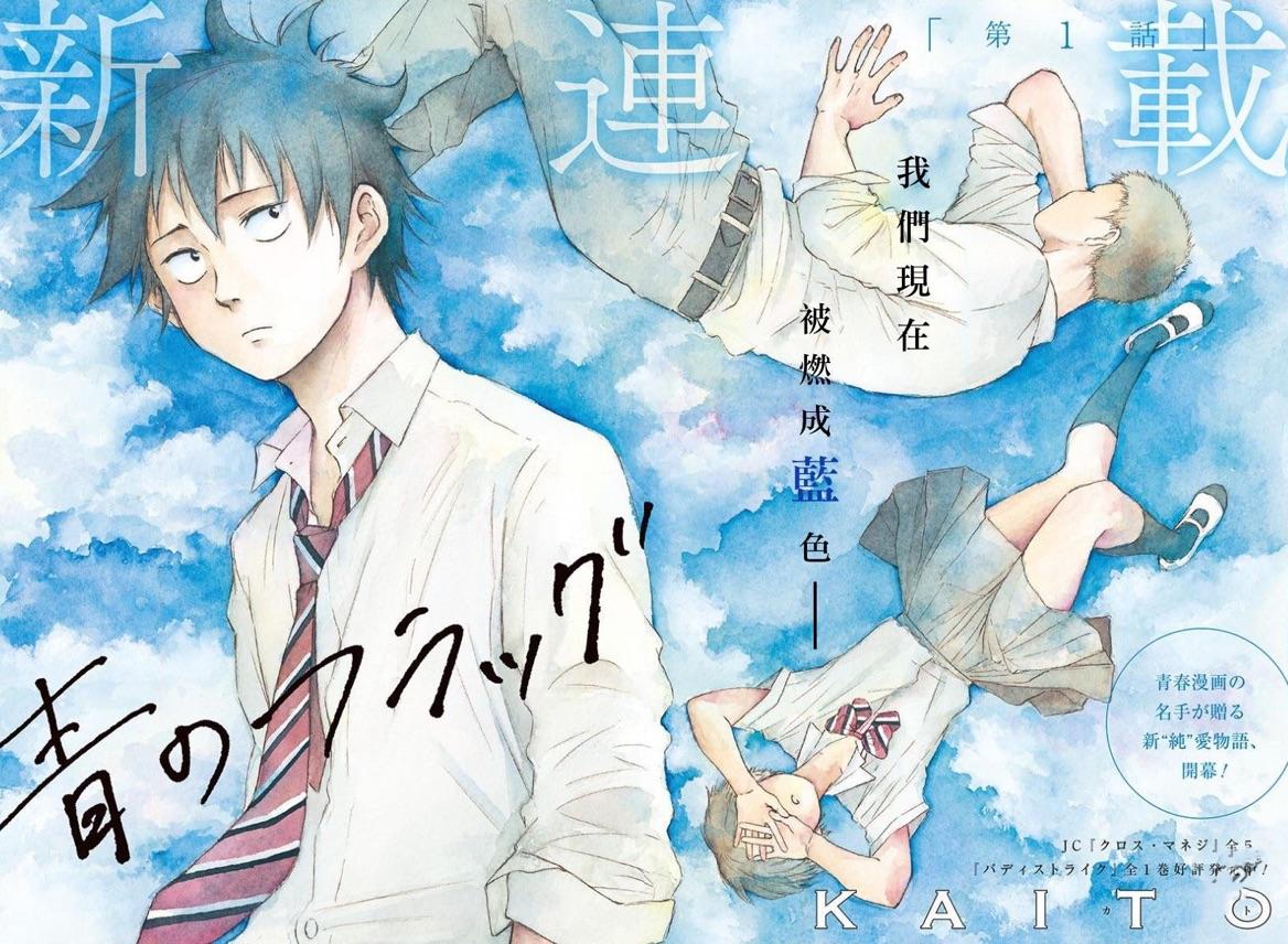 高中生三人之间纯爱描写,KAITO新作《蓝色的旗帜》第一卷于今日发布!-ANICOGA