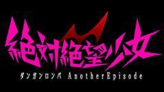 《绝对绝望少女》PS4、Steam版发售日确定!-ANICOGA