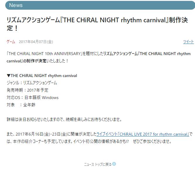 N+社新作音乐游戏《THE CHiRAL NIGHT rhythm carnival》新情报公布