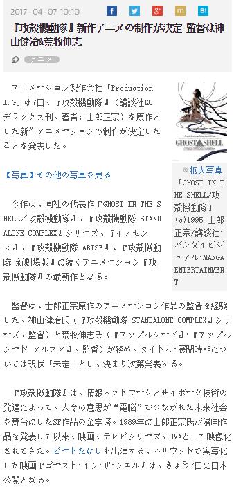 《攻壳机动队》动画新作制作决定!-ANICOGA