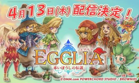 DMM新作《Egglia  赤いぼうしの伝説》将于4月13日发行-ANICOGA