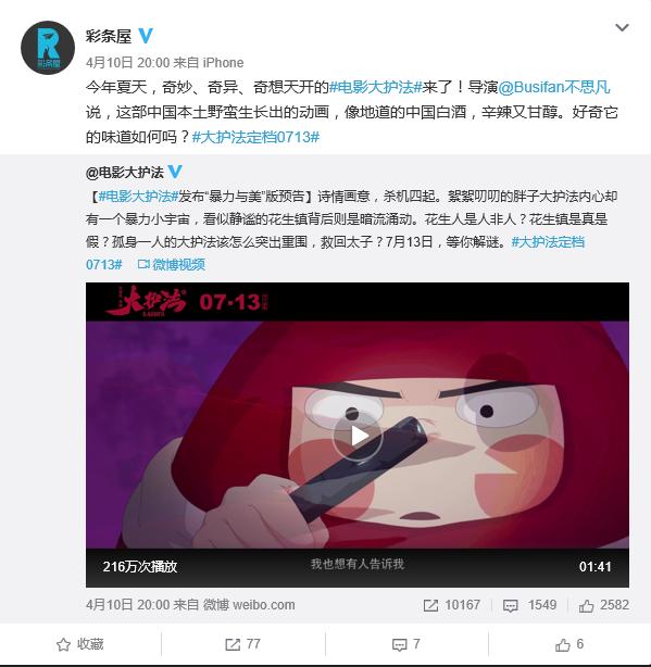 PG分级?国产首部自主分级动画《大护法》定档七月!
