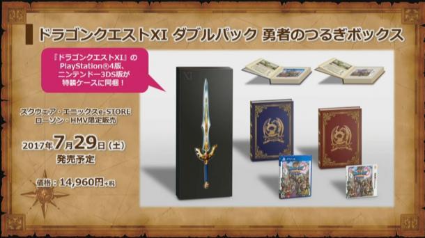 双版同捆?《勇者斗恶龙11》今夏发售,将出3DS/PS4同捆零售包-ANICOGA