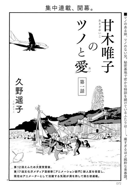 久野遥子新作《甘木唯子のツノと愛》今日开始连载!-ANICOGA