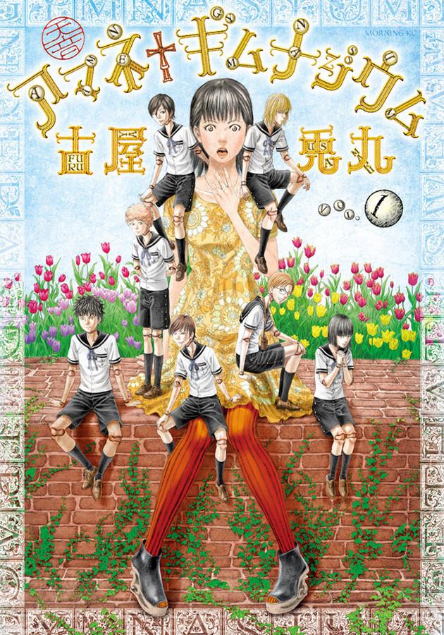 古屋兔丸新作「アマネ†ギムナジウム」单行本第一卷4月21发售!