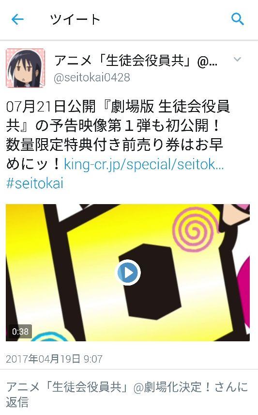 《妄想学生会》剧场版动画新主视图及PV公开,将于七月21日上映!