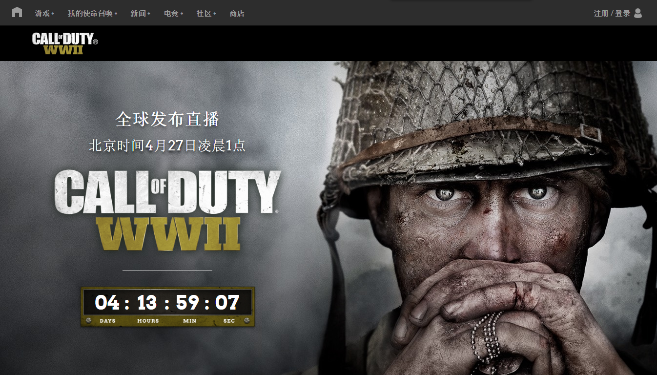 使命召唤新作《使命召唤:二战(CALL OF DUTY:WWII)》正式公布