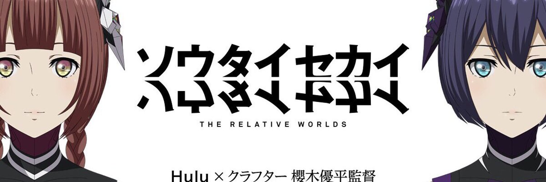 CG动画《ソウタイセカイ(相对世界)》预告片公开