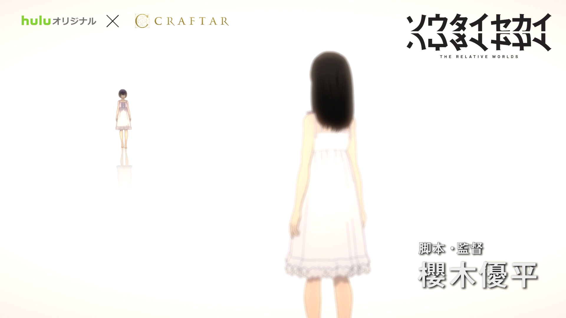 CG动画《ソウタイセカイ(相对世界)》预告片公开-ANICOGA