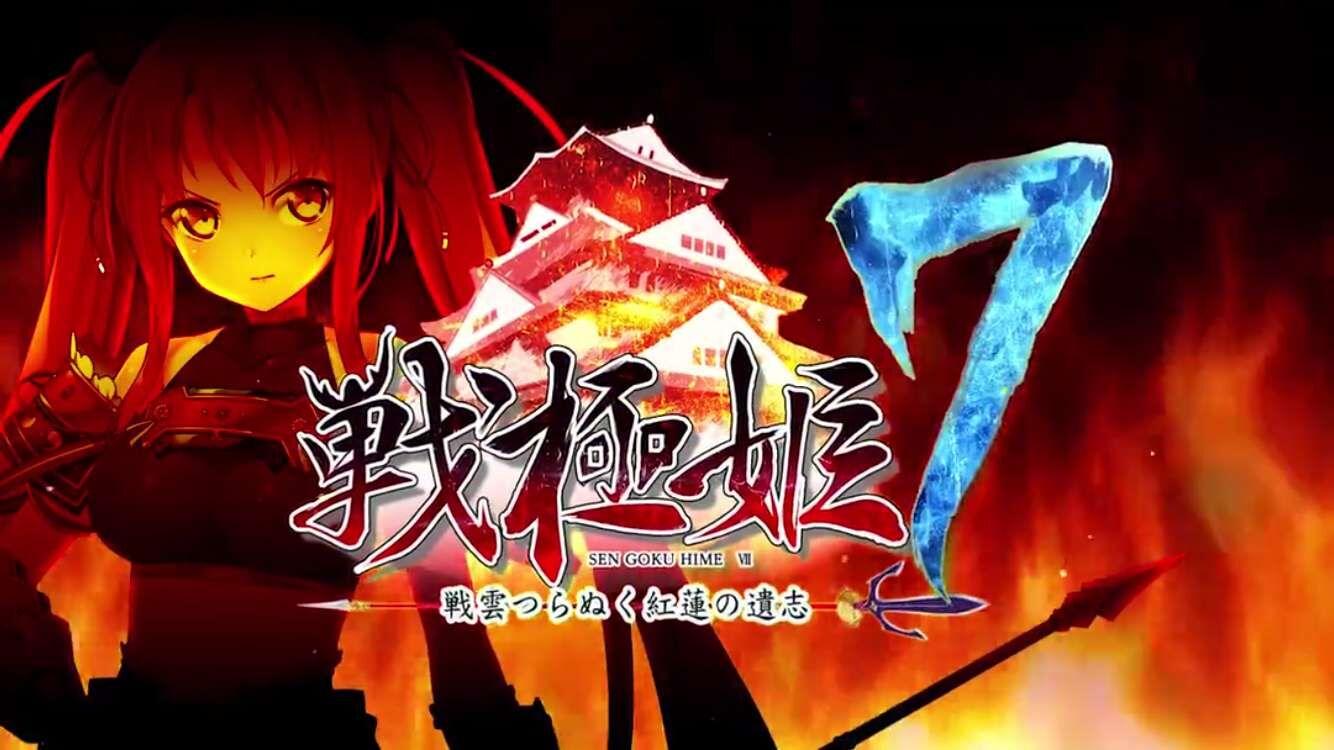 跳票啦!《战极姫7》延至今夏发售,3DS《大戦略 大東亜興亡史 第二次世界大戦勃発!》发售中止