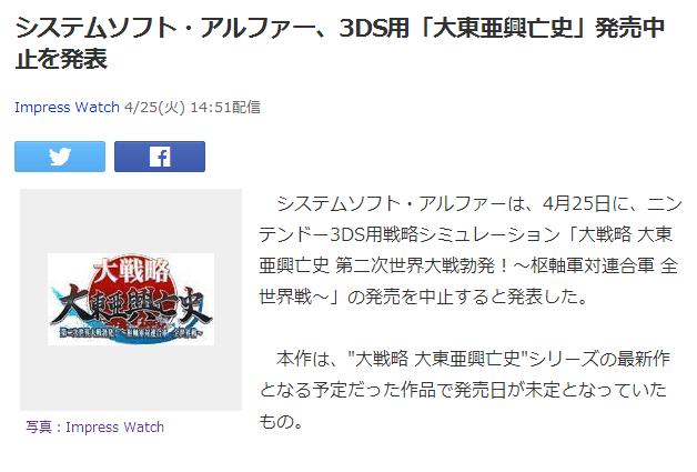跳票啦!《战极姫7》延至今夏发售,3DS《大戦略 大東亜興亡史 第二次世界大戦勃発!》发售中止-ANICOGA