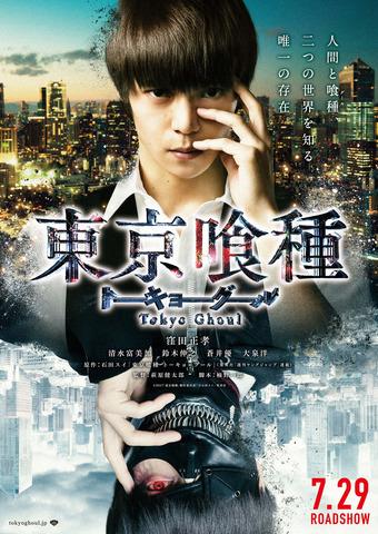 《东京喰种》真人版将在7月29日上映!主视觉图公开!