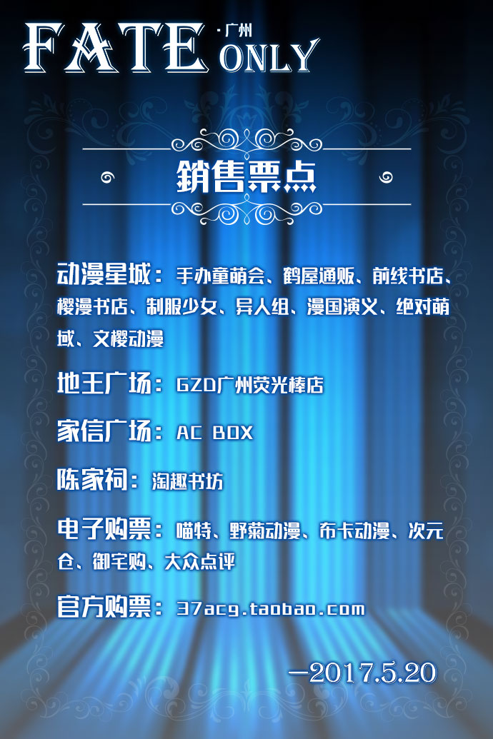 【广州】2017广州Fate Only——命运之日,降临!-ANICOGA