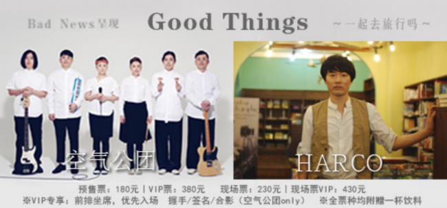 【上海】日本乐团空气公团携手HARCO同庆成立20周年中国公演