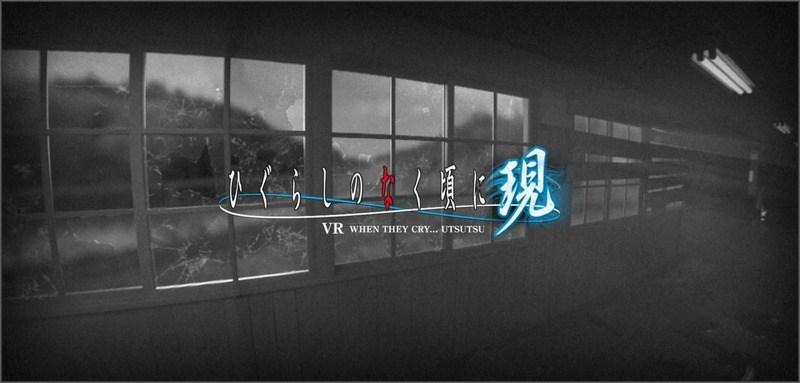 《寒蝉鸣泣之时》VR化情报曝光,体验会将于五月举办!