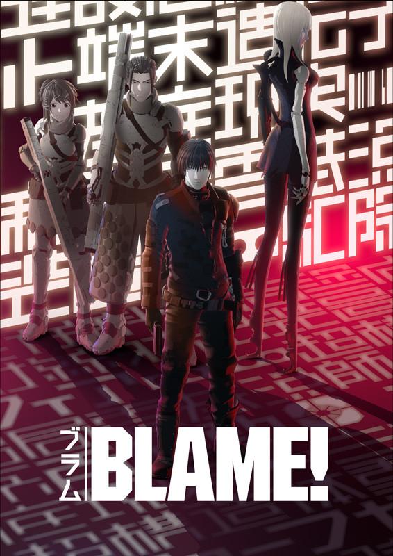 有生之年系列!《BLAME!》剧场版5月20日发布!卡司阵容强大!樱井孝宏×花泽香菜-ANICOGA