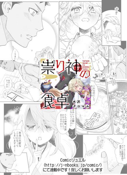 少女漫画家水沢充新连载《祟り神の食卓》,巫女与料理?-ANICOGA