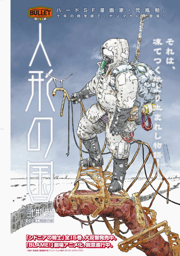 著名SF漫画家贰瓶勉新作《人形の国》第一卷发售!极寒世界的黑暗幻想-ANICOGA